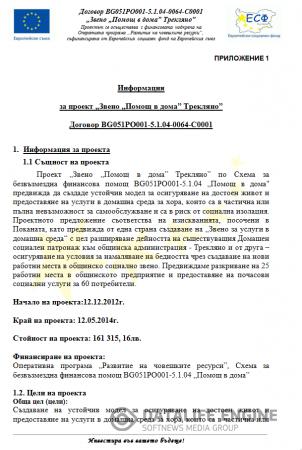 """Информация за проект """"Звено """"Звено """"Помощ в дома"""" Трекляно"""""""