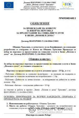 Обявление за провеждане на подбор